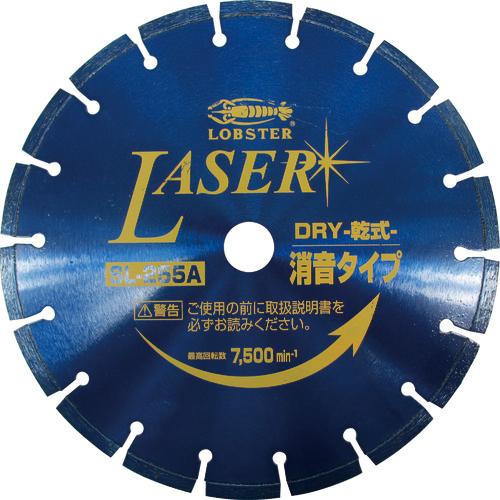 ロブテックス エビ ダイヤモンドホイール NEWレーザー(乾式) 255mm穴径25.4mm SL255A254