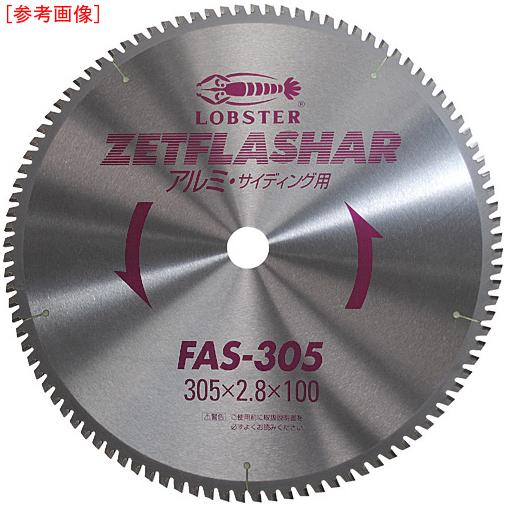 ロブテックス エビ ゼットフラッシャー (アルミ用) 255mm FAS255