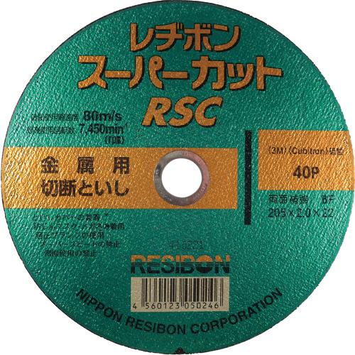 スーパーカットRSC 205×2.0×22 【10個セット】レヂボン 日本レヂボン 40P RSC2052040