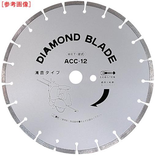 ロブテックス エビ ダイヤモンド土木用ブレード(湿式) 255mm ACC10