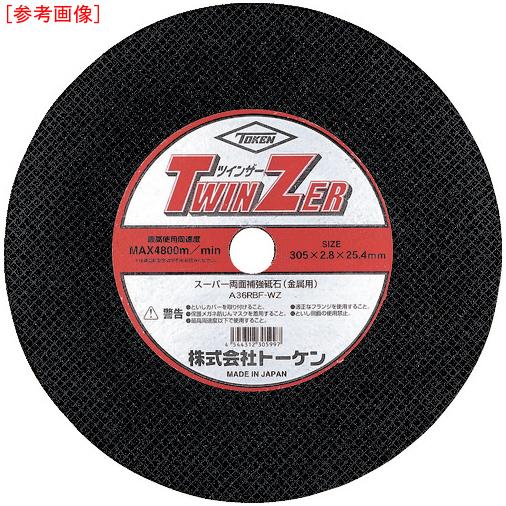 トーケン 【10個セット】トーケン 切断砥石ツインザー 405 RA405WZ