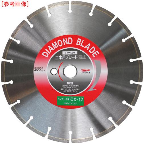 ロブテックス エビ ダイヤモンドカッターコンクリート用 10インチ 27パイ CX1027