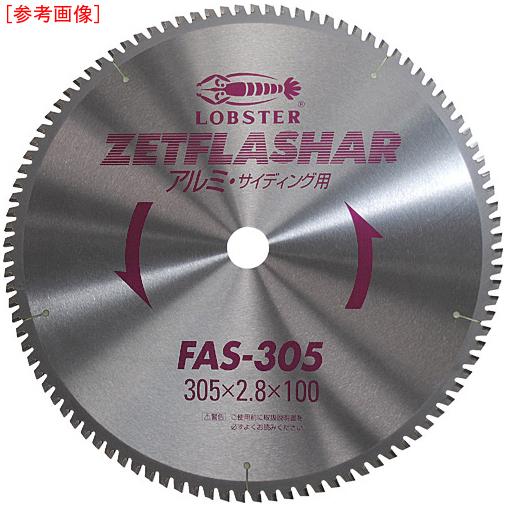 ロブテックス エビ ゼットフラッシャー (アルミ用) 405mm FAS405