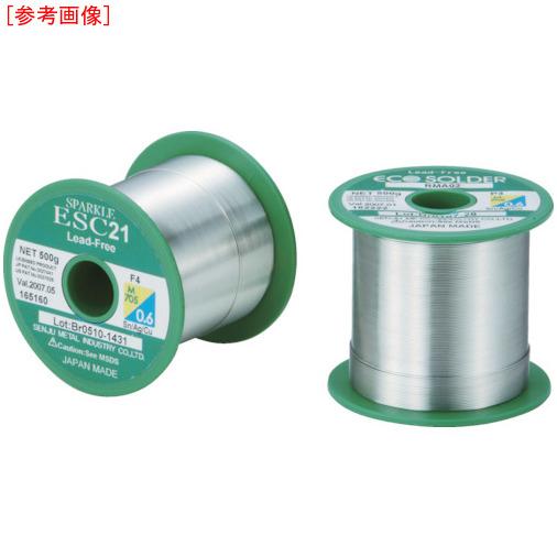 千住金属工業 千住金属 エコソルダー ESC F3 M705 0.8ミリ 1kg巻 ESCM705F30.8