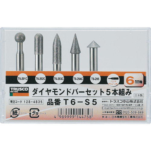トラスコ中山 TRUSCO ダイヤモンドバー 6mm軸 5本組セット T6-S5 T6-S5