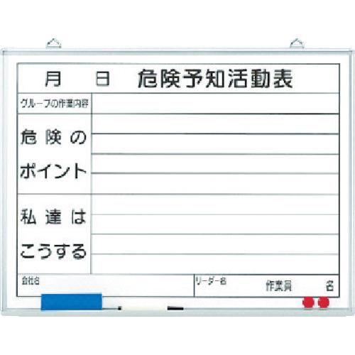 ユニット ユニット 危険予知活動表黒板(小) ホーローホワイトボード 450×600 320-06 320-06