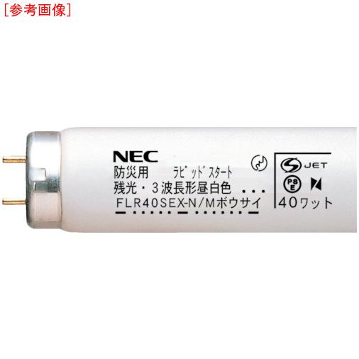 NECライティング 【25個セット】NEC 残光蛍光ランプ(防災用) FLR40SW/M-SG