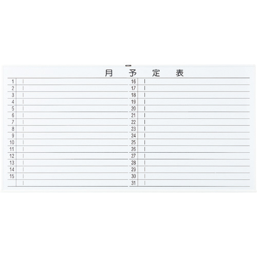 トラスコ中山 TRUSCO スチール製ホワイトボード 月予定表・横 白 900X1800 白 WGL-602S-WH