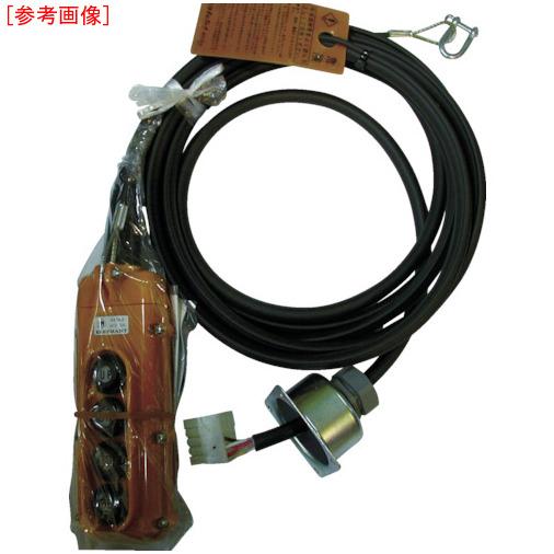 象印チェンブロック 象印 FAM・LM用4点押ボタンスイッチセット(コード6m付き) 4AA-60 4AA-60