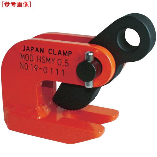 日本クランプ 日本クランプ 水平つり専用クランプ HSMY-2