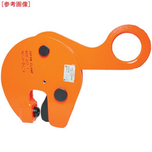 日本クランプ 日本クランプ 形鋼つり専用クランプ 0.5t AST-0.5