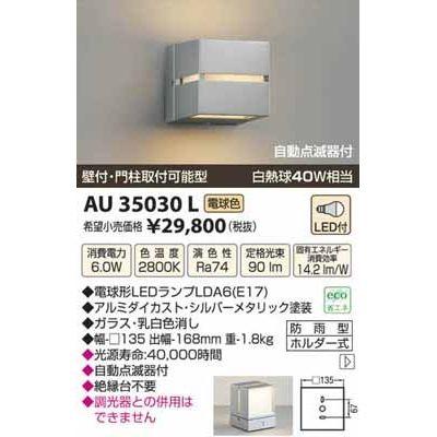 コイズミ LED防雨型ブラケット AU35030L