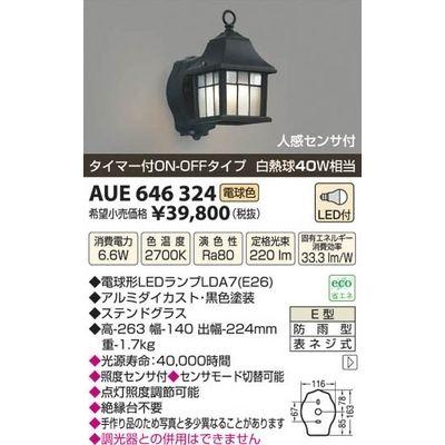 コイズミ LED防雨型ブラケット AUE646324