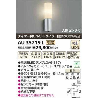 コイズミ LED防雨型ブラケット AU35219L