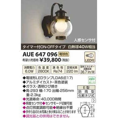 【カード決済OK】コイズミ LED防雨型ブラケット AUE647096