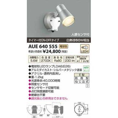 コイズミ LED防雨型スポット AUE640555
