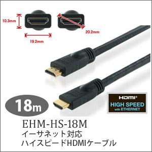 その他 イーサーネット対応ハイスピードHDMIケーブル 18m EHM-HS-18M cf205