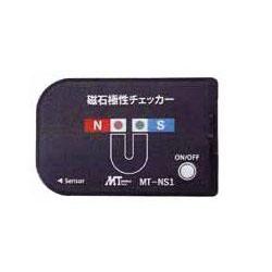 マザーツール 磁石極性チェッカー MT-NS1
