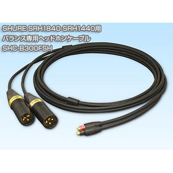 SAEC バランス専用ヘッドホンケーブル SHC-B300FSH/1.5 SHC-B300FSH/1.5