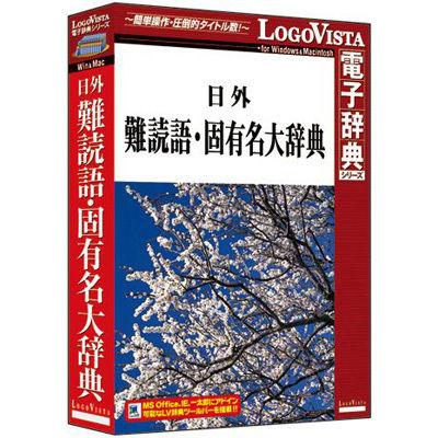 送料無料 ロゴヴィスタ 日外難読語 LVDNA04011HR0 公式ショップ 固有名大辞典 秀逸