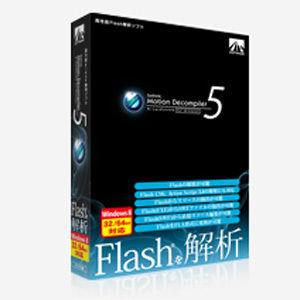 AHS Motion Decompiler 5 for Windows SAHS-40865【納期目安:1週間】