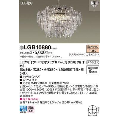 パナソニック シャンデリア【メーカー受注品】 LGB10880【納期目安:3週間】