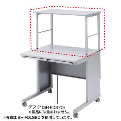 サンワサプライ 高耐荷重サブテーブル(SH-FD1070用)【沖縄・離島配達不可】 SH-FDLS100