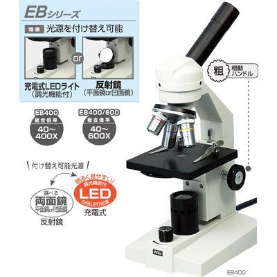 アーテック 生物顕微鏡 EB400 ATC-9982【納期目安:納期未定】