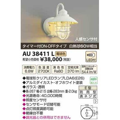 コイズミ LED防雨型ブラケット AU38411L