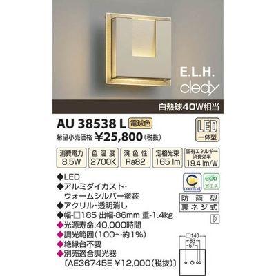【カード決済OK】コイズミ LED防雨型ブラケット AU38538L