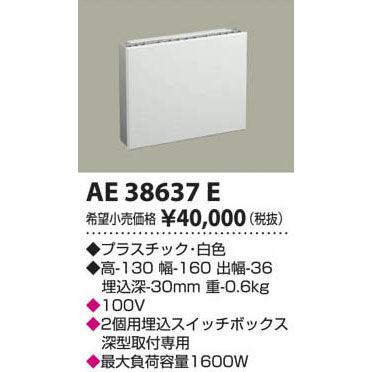 割り引き 送料無料 コイズミ AE38637E トランス 10%OFF