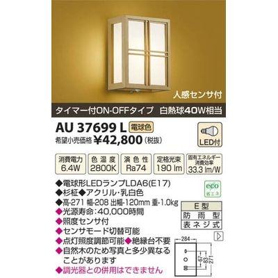 【カード決済OK】コイズミ LED防雨型ブラケット AU37699L