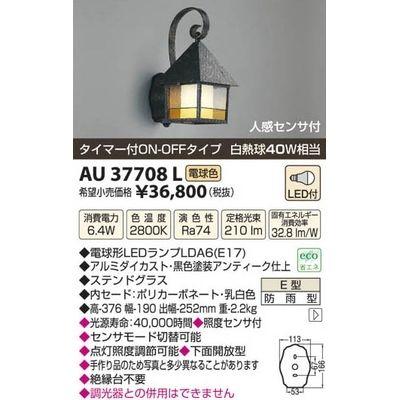 コイズミ LED防雨型ブラケット AU37708L