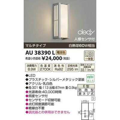 コイズミ LED防雨型ブラケット AU38390L