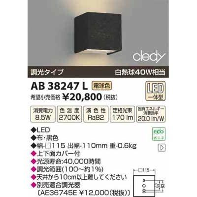 コイズミ LEDブラケット AB38247L