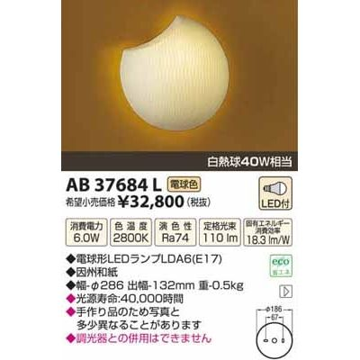 【カード決済OK】コイズミ LED和風ブラケット AB37684L
