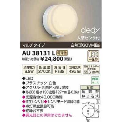 【カード決済OK】コイズミ LED防雨型ブラケット AU38131L