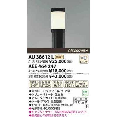 【カード決済OK】コイズミ LEDガーデンライト AU38612L