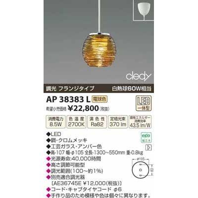 コイズミ LEDペンダント AP38383L