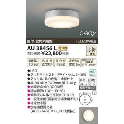 【カード決済OK】コイズミ LED防雨防湿型シーリング AU38456L