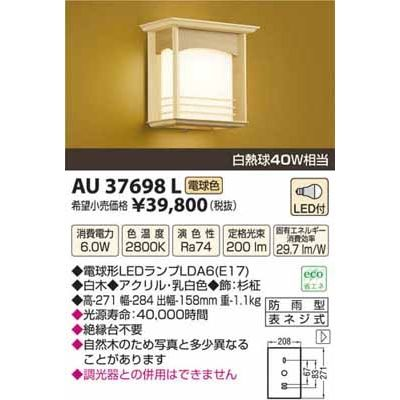 コイズミ LED防雨型ブラケット AU37698L