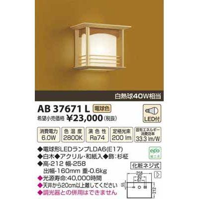 コイズミ LED和風ブラケット AB37671L