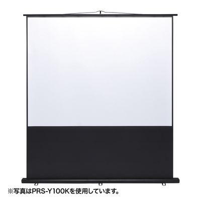 サンワサプライ プロジェクタースクリーン(床置き式)【沖縄・離島配達不可】 PRS-Y85K