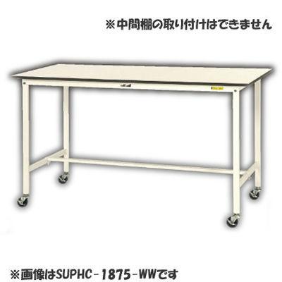 山金工業 ヤマテック ワークテーブル150移動式 【個人宅宛配達不可】 SUPHC-1560-WW