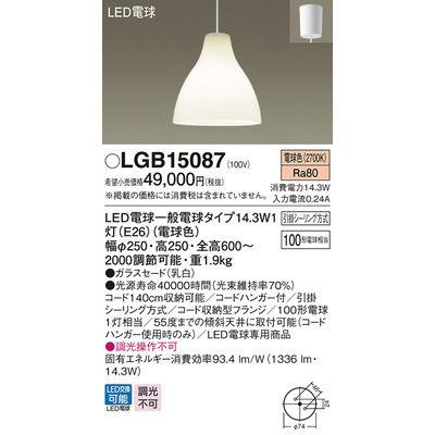 パナソニック 直付吊下型 LED ペンダント 100形電球1灯相当・ガラスセードタイプ LGB15087
