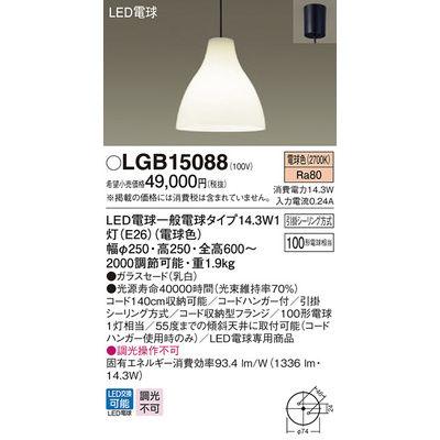 パナソニック 直付吊下型 LED ペンダント 100形電球1灯相当・ガラスセードタイプ LGB15088