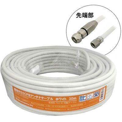 3Aカンパニー S5CFBアンテナケーブル 30m 加工済み (ホワイト) S5CFB-WP300WH