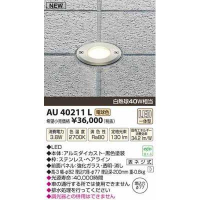コイズミ LEDガーデンライト AU40211L