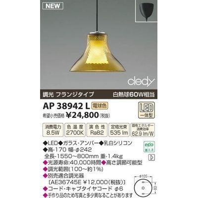 コイズミ LEDペンダント AP38942L