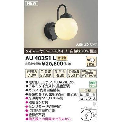 コイズミ LED防雨型ブラケット AU40251L